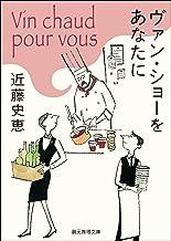 表紙: ヴァン・ショーをあなたに 〈ビストロ・パ・マル〉 (創元推理文庫) | 近藤 史恵