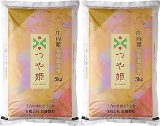 令和元年産「つや姫」発祥の地 鶴岡市 藤島より直送 特別栽培「つや姫」白米 10kg
