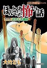 表紙: ほんとにあった怖い話 読者体験シリーズ 大竹とも編(2) (HONKOWAコミックス) | 大竹 とも