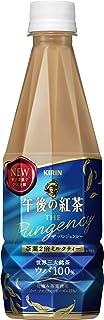 キリン 午後の紅茶 ザ・パンジェンシー 茶葉2倍ミルクティー PET (460ml×24本)