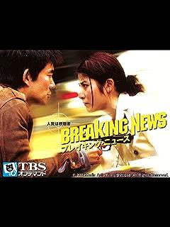 映画「ブレイキング・ニュース」(字幕版) 【TBSオンデマンド】