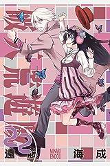 破天荒遊戯: 22 (ZERO-SUMコミックス) Kindle版