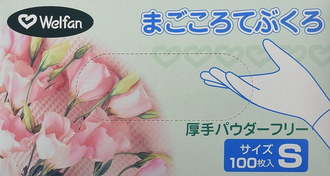 うねるしなければならないクライストチャーチウェルファン プラスティックグローブ まごころ手袋 厚手PowderFree Sサイズ