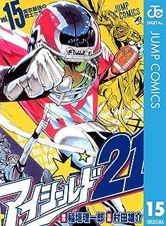 アイシールド21 15 (ジャンプコミックスDIGITAL)