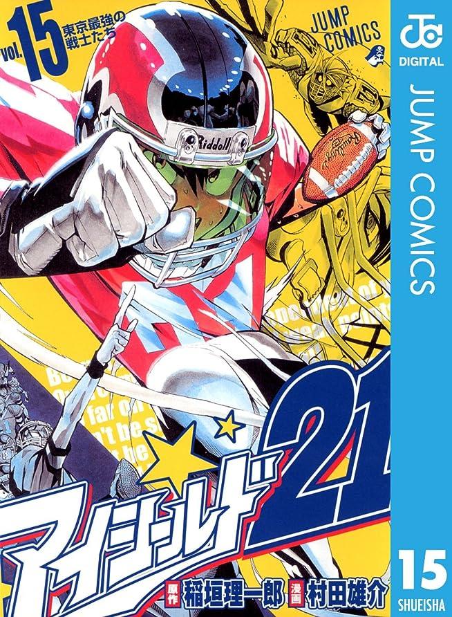 ライナー予測熟読するアイシールド21 15 (ジャンプコミックスDIGITAL)