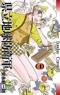 県立地球防衛軍 完全復刻版(4) (少年サンデーコミックス)