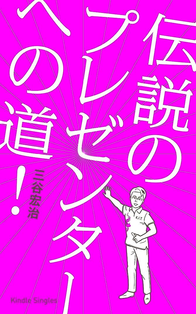 眠っている姉妹ガラガラ伝説のプレゼンターへの道! (Kindle Single)