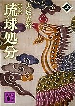 表紙: 小説 琉球処分(上) (講談社文庫) | 大城立裕
