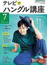 NHKテレビ テレビでハングル講座 2021年 7月号 [雑誌] (NHKテキスト)