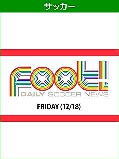 デイリーサッカーニュース Foot! FRIDAY(12/18)