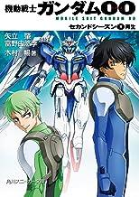 機動戦士ガンダム00 セカンドシーズン(5) 再生 (角川スニーカー文庫)