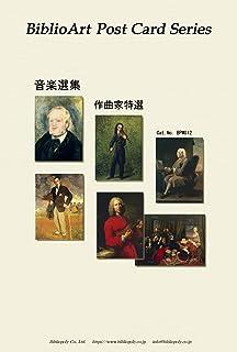 BiblioArt Post Card Series 音楽選集 作曲家特選 6枚セット(解説付き)