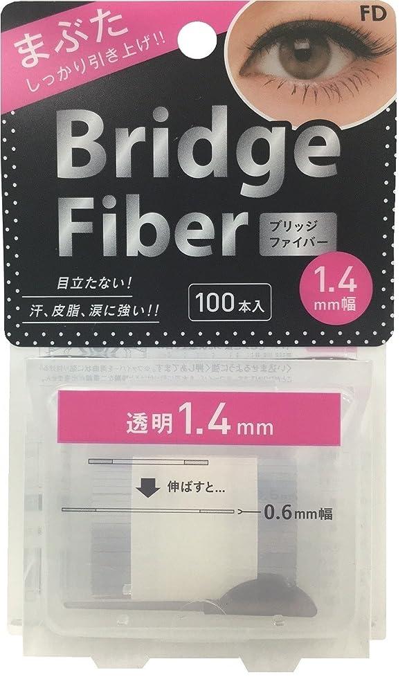 吸う乱闘としてFD ブリッジファイバー クリア 1.4mm