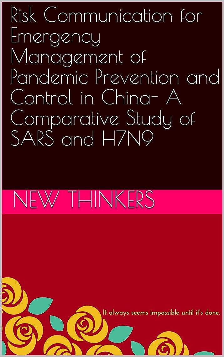 小間グループ排泄するRisk Communication for Emergency Management of Pandemic Prevention and Control in China- A Comparative Study of SARS and H7N9 (English Edition)