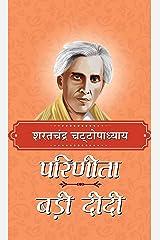 Parinita & Bari Didi (Hindi Edition) Kindle Edition