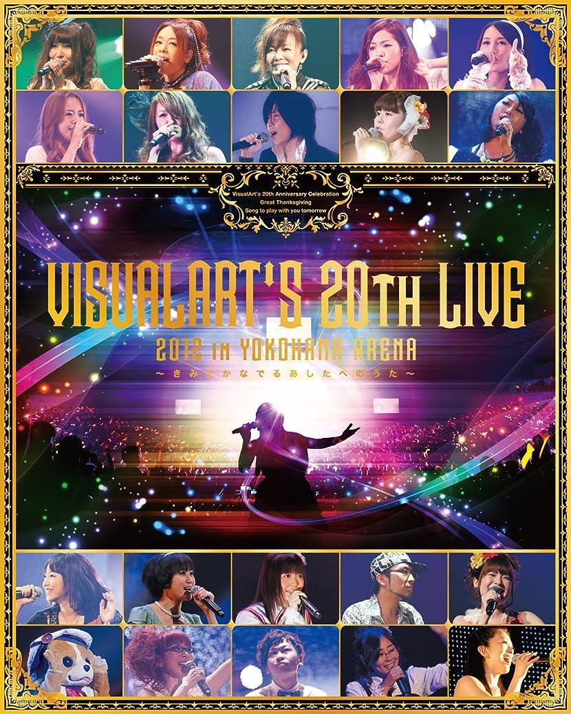 ポーンシャー流用するVisualArt's 20th ビジュアルアーツ大感謝祭 LIVE2012 in YOKOHAMA ARENA ~きみとかなでるあしたへのうた~(Blu-ray)