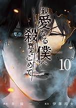 表紙: 親愛なる僕へ殺意をこめて(10) (ヤングマガジンコミックス) | 伊藤翔太