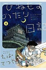 ひねもすのたり日記(4) (ビッグコミックススペシャル) Kindle版