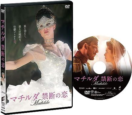 【Amazon.co.jp限定】マチルダ 禁断の恋(劇場前売特典 ポストカード2枚付) [DVD]