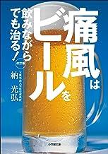 表紙: 痛風はビールを飲みながらでも治る! 改訂版   納光弘