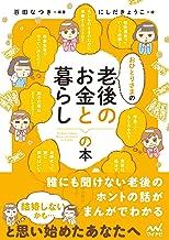 表紙: おひとりさまの老後のお金と暮らしの本 | 百田 なつき(編著)
