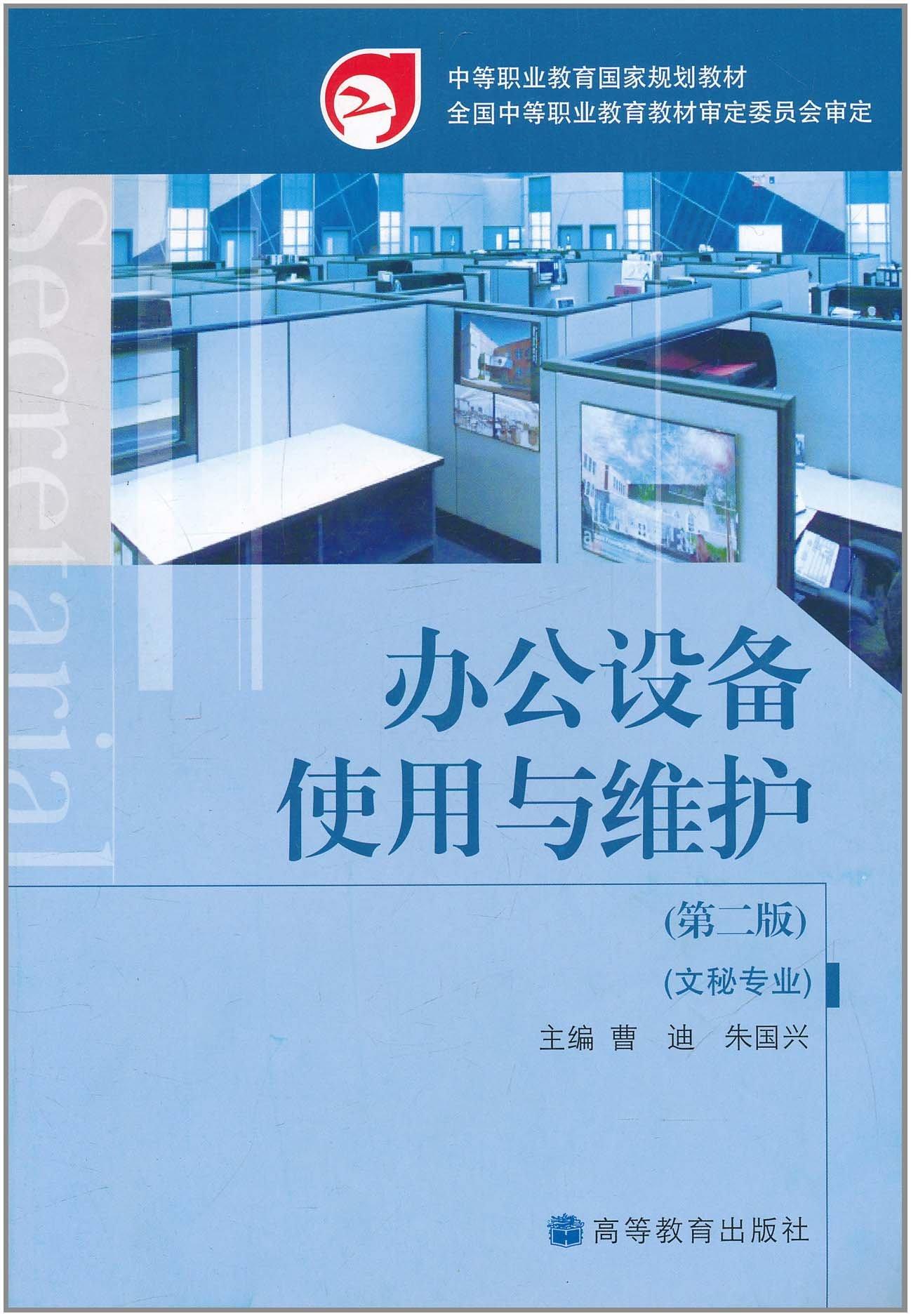 办公设备使用与维护(文秘专业)(第2版)(附光盘1张)