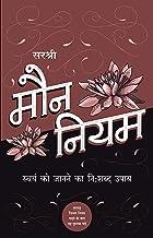 Moun Niyam: Swayam Ko Janne Ka Nishabda Upay (Hindi Edition)