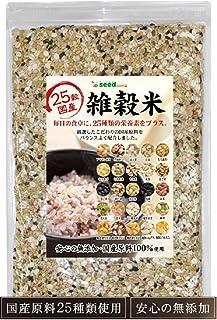 シードコムス 25穀 国産 雑穀米 完全無添加 国産品使用 500g