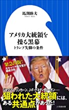 表紙: アメリカ大統領を操る黒幕 トランプ失脚の条件(小学館新書)   馬渕睦夫