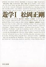 表紙: 遊学I (中公文庫)   松岡正剛