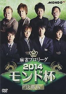 麻雀プロリーグ 2014モンド杯 決勝戦 [DVD]
