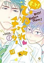 表紙: もっと!ひねくれチェイサー: 2 (gateauコミックス)   ぱんこ。