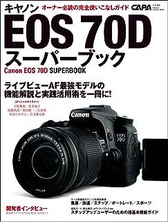 学研カメラムック キヤノンEOS70Dスーパーブック