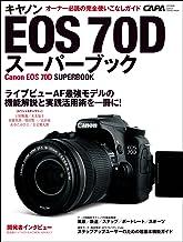 表紙: 学研カメラムック キヤノンEOS70Dスーパーブック   CAPA編集部