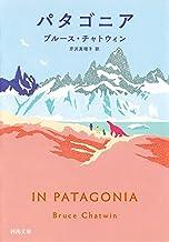 表紙: パタゴニア (河出文庫) | ブルース・チャトウィン