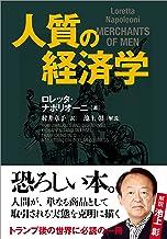 表紙: 人質の経済学 (文春e-book) | 村井章子