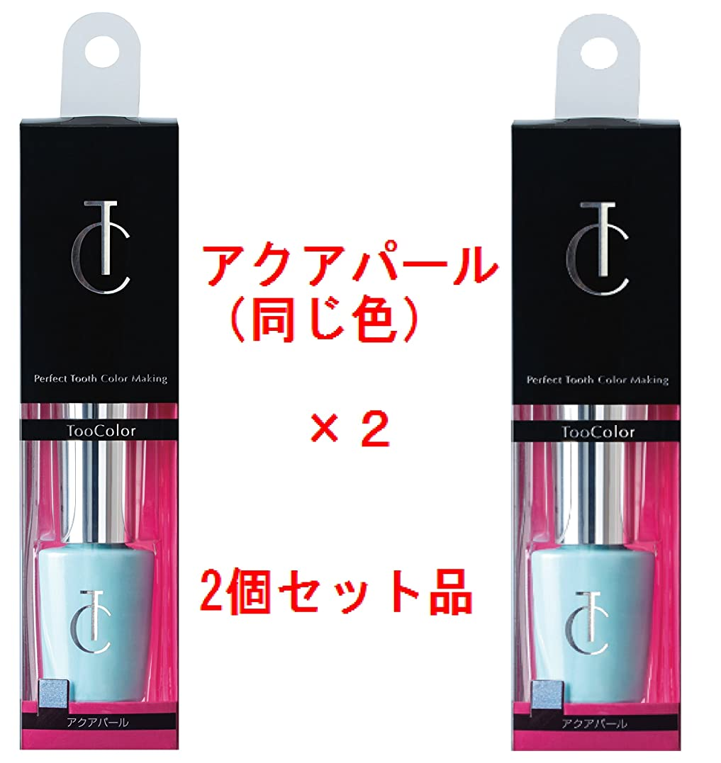 奇跡的な侵略血色の良いTooColor アクアパール2個セット品 [口腔化粧品 歯のマニキュア]マイクロソリューション