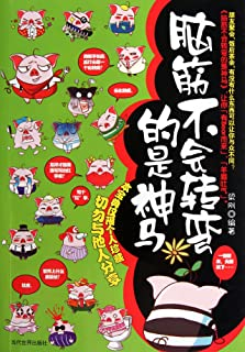 The Newest and Coolest Brain Twisters (Chinese Edition)