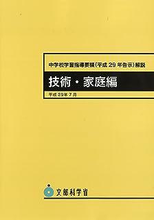 中学校学習指導要領(平成29年告示)解説 技術・家庭編―平成29年7月