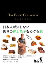 表紙: THE PASTRY COLLECTION 日本人が知らない世界の郷土菓子をめぐる旅   郷土菓子研究社・林 周作