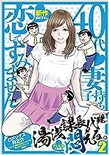 湯浅課長代理、悶える。〜40代妻子持ち 恋してすみません〜 2 (J.J COMICS)