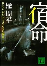 表紙: 宿命(上) ワンス・アポン・ア・タイム・イン・東京 (講談社文庫) | 楡周平