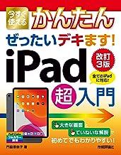 表紙: 今すぐ使えるかんたん ぜったいデキます! iPad超入門[改訂3版] | 門脇 香奈子