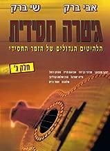 Chasidic / Jewish Guitar Vol. 3 - The Greatest Chasidic Hits   Easy Guitar Arrangements