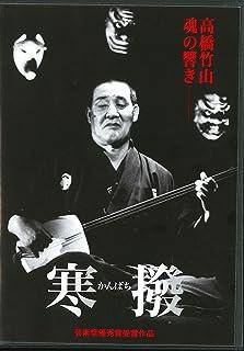 寒撥 ~高橋竹山魂の響~ [DVD]
