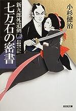 表紙: 七万石の密書~新九郎外道剣(二)~ (光文社文庫) | 小杉 健治