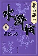 表紙: 水滸伝 四 道蛇の章 (集英社文庫)   北方謙三