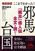 表紙: ここまでわかった! 邪馬台国 (新人物文庫) | 『歴史読本』編集部