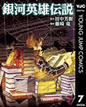 銀河英雄伝説 7 (ヤングジャンプコミックスDIGITAL)