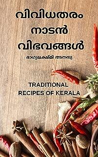 food recipes malayalam language